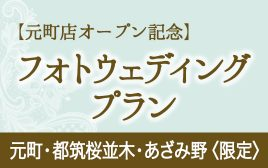 横浜wedding-topics