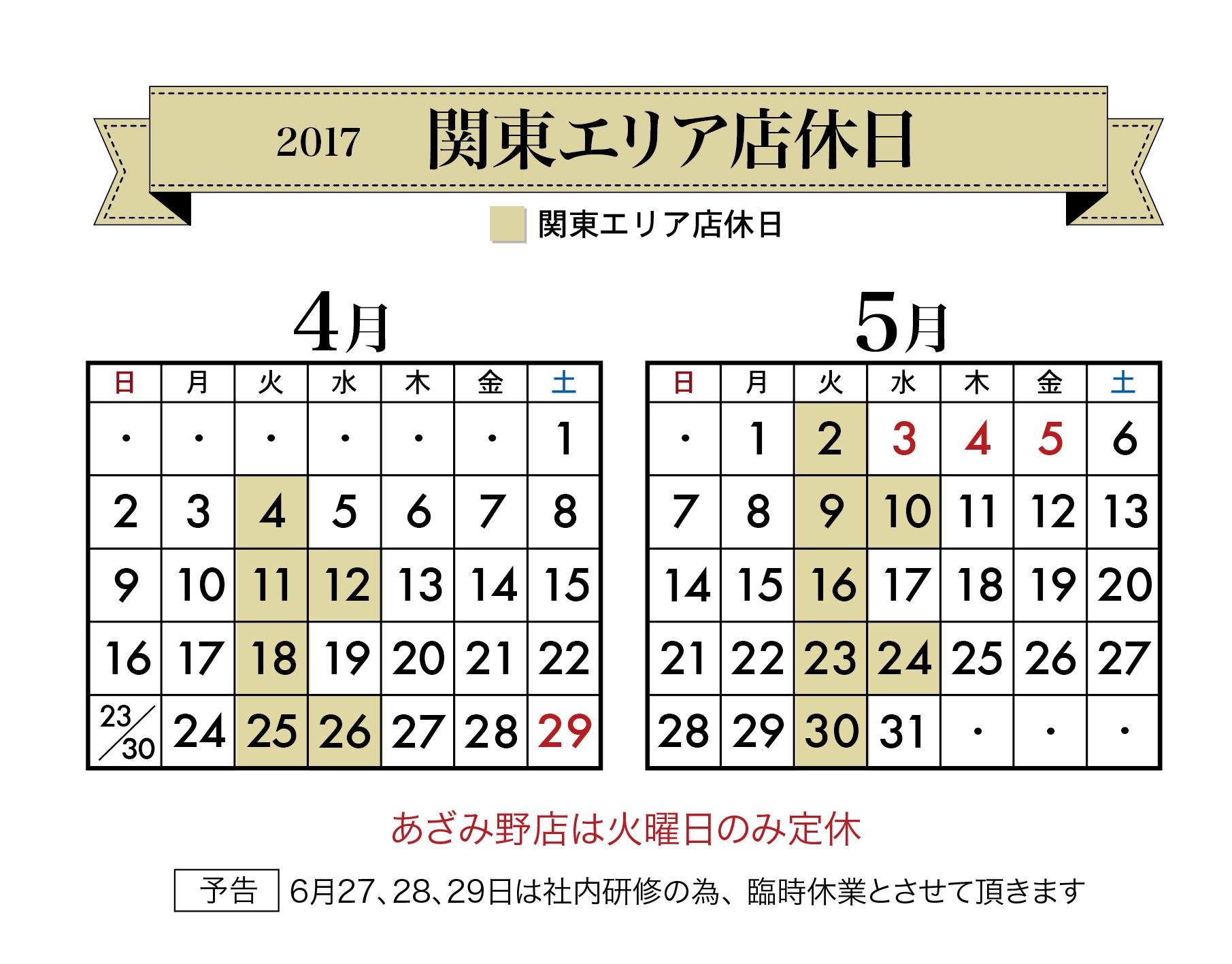 201704_05店休日カレンダー