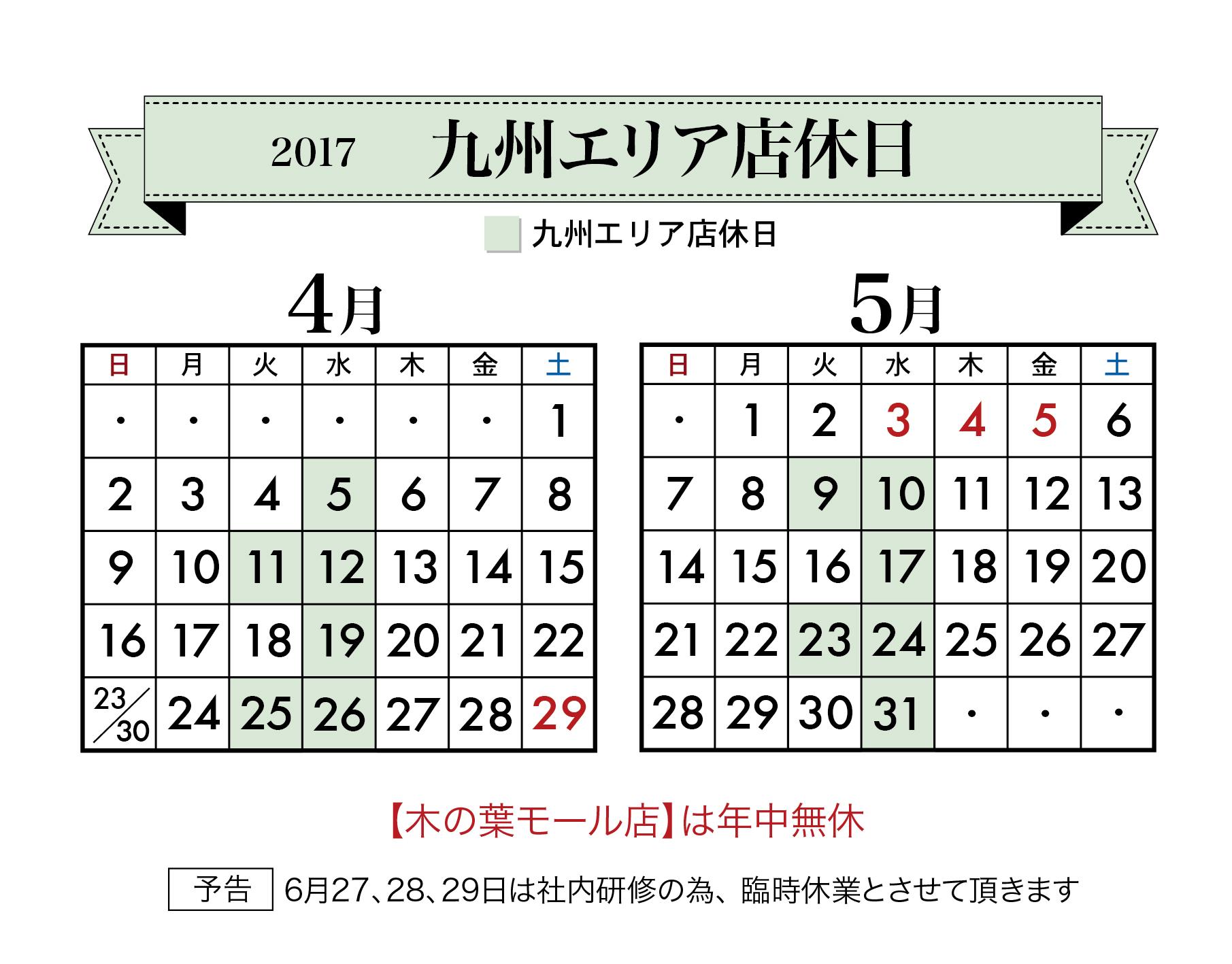 201704_05定休日カレンダー