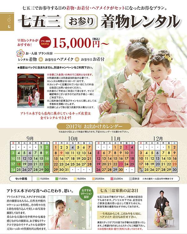 九州おでかけカレンダー