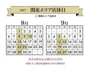 関東店休日