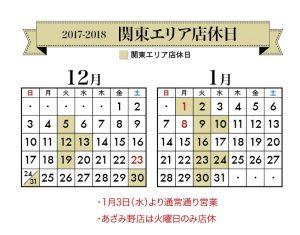 201712_1801関東カレンダー