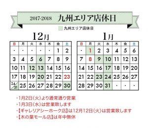 201712-1801九州店休日カレンダー