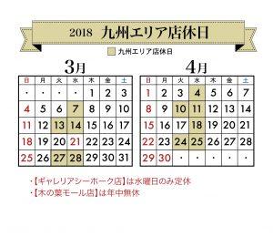 九州定休日カレンダー