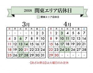 関東定休日カレンダー