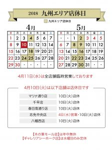 九州店休日201804-05