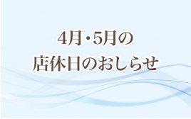 201804_05定休日カレンダー