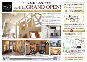 20180401_志免中央open表