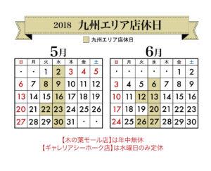 201805_06九州店休日