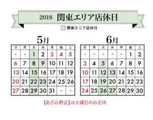 201805_06関東店休日