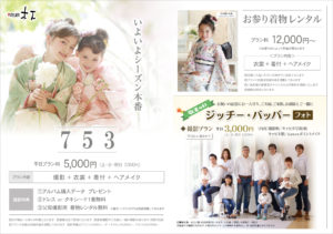 関東最新チラシ-表