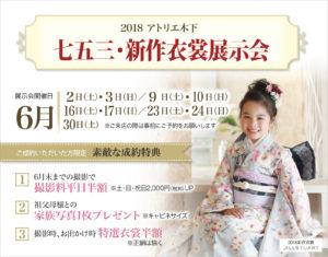 新作衣裳展示会201806
