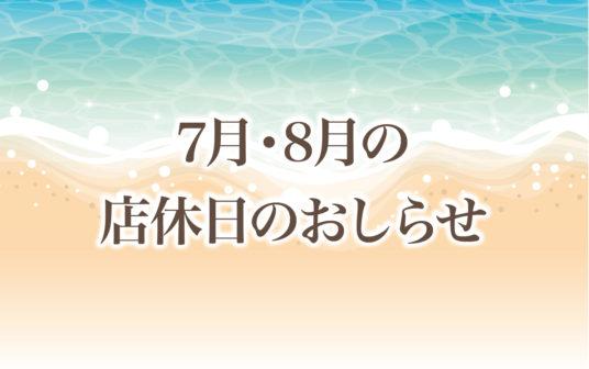 201807_08定休日カレンダー
