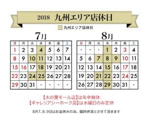 201807_08九州定休日カレンダー
