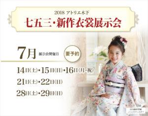 関東新作衣裳展示会