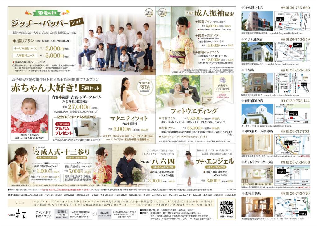 九州最新チラシ-ウラ