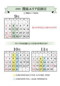 関東店休日カレンダー