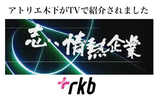 rkb_201804