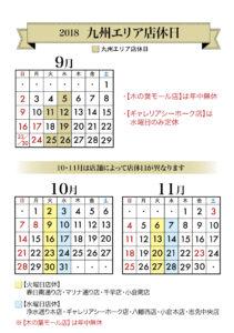 九州店休日カレンダー