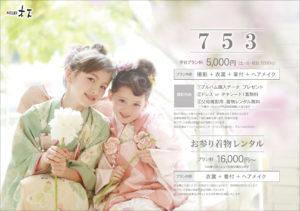 関東オモテ_201810
