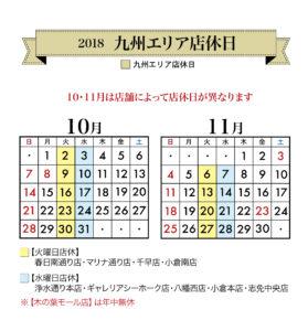 2018010_11定休日