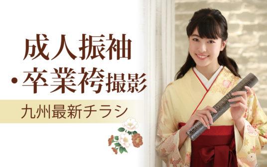 九州最新チラシ