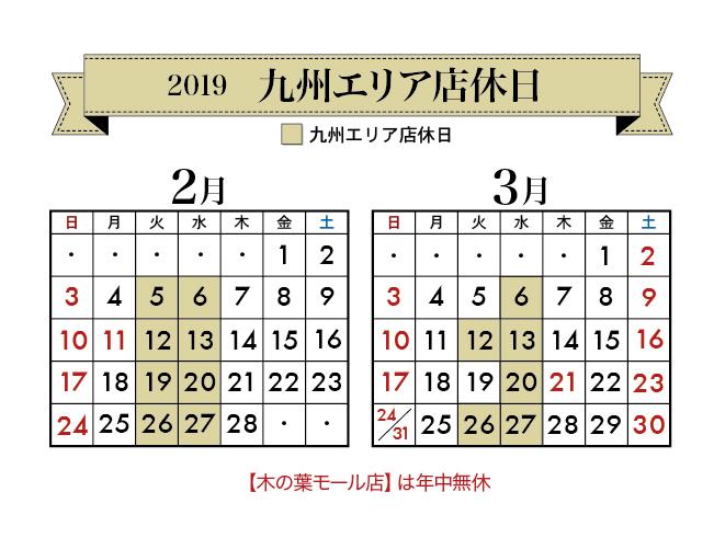 九州2-3月店休日