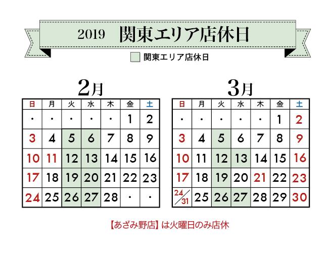 関東2-3月店休日