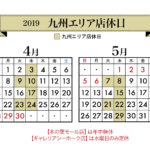 九州店休日