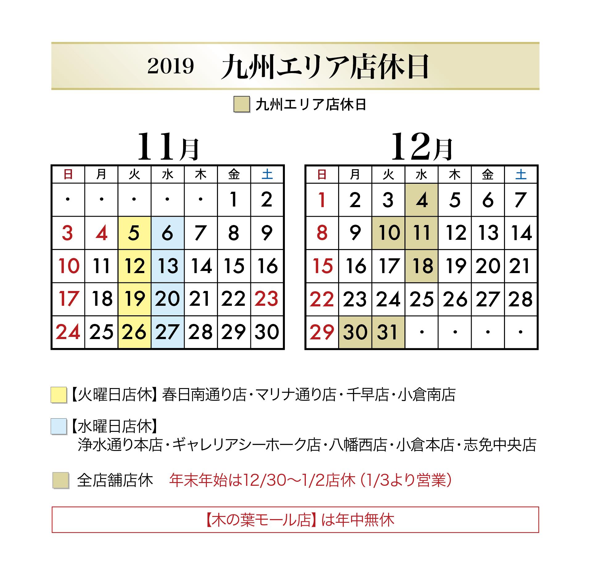 九州201911-12