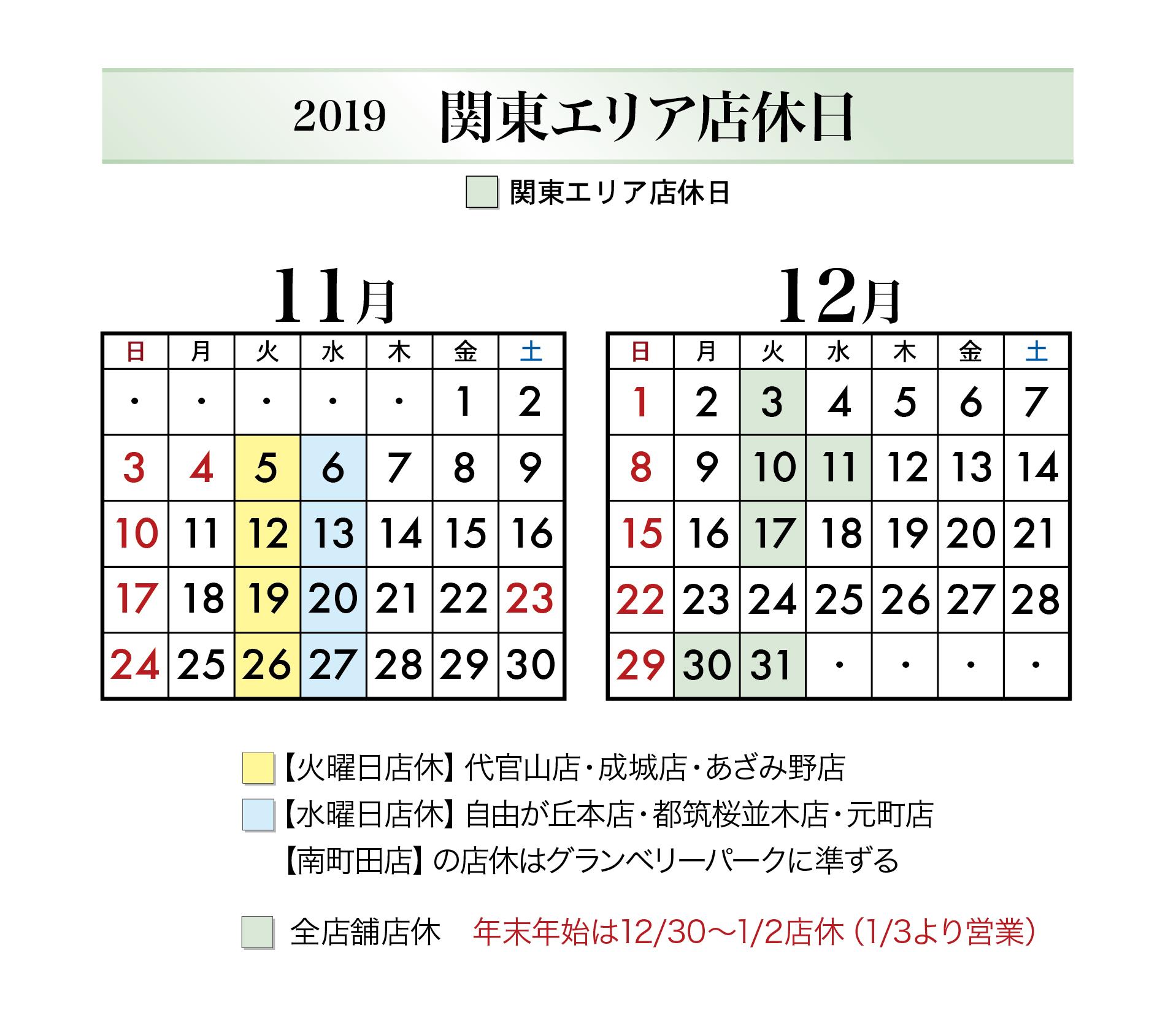 関東201911-12