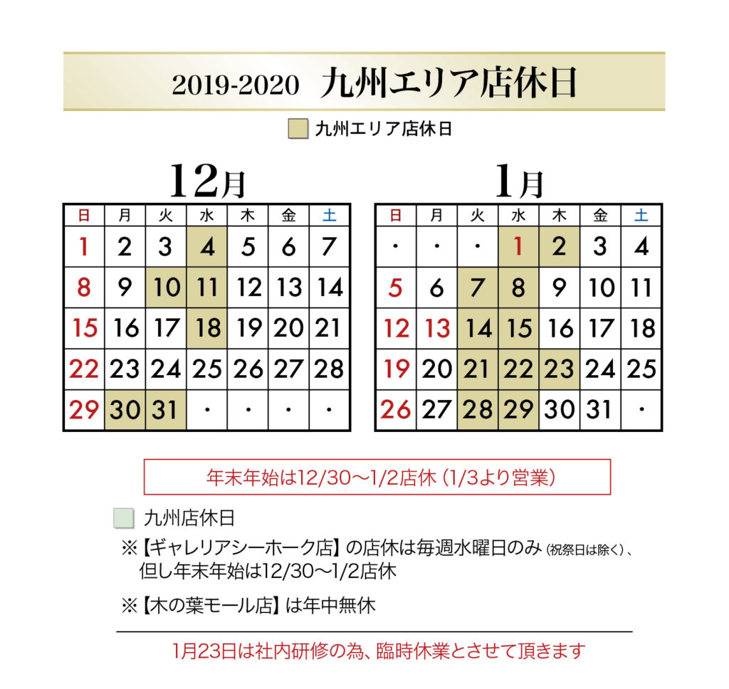 九州201912_202001定休日