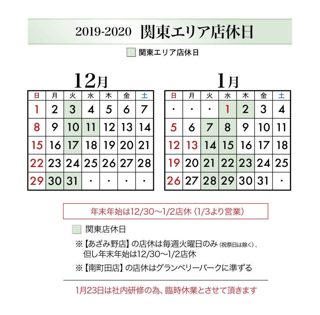 関東2019-2020店休