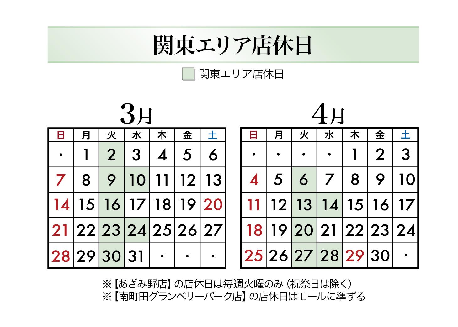 関東エリア店休日