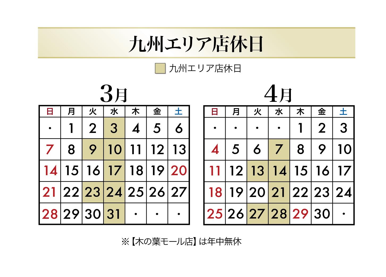 九州エリア店休日